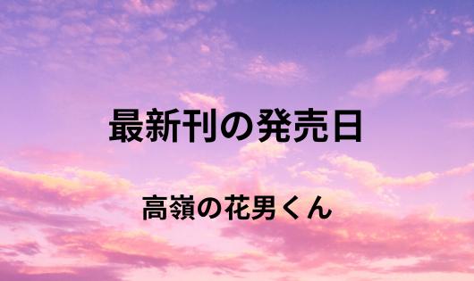 花 くん の 高嶺 男